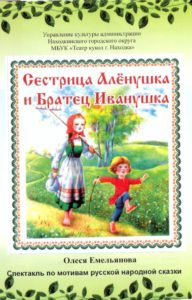 Сестрица Аленушка и Братец Иванушка @ Театр кукол