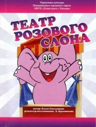 Театр розового слона @ Театр кукол