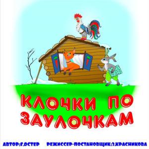 КЛОЧКИ ПО ЗАКОУЛОЧКАМ @ Театр кукол