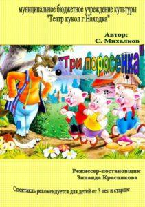 """Спектакль «Три поросёнка» 3+ @ МБУК """"Театр  Кукол"""""""