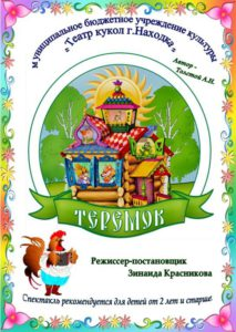 "Спектакль «Теремок» 2+ @ МБУК ""Театр  Кукол"""