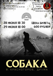 "СОБАКА; драма @ Дом молодежи, народный театр ""Рампа"""