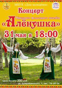 АЛЕНУШКА; концерт образцового фольклорного ансамбля @ Дом молодежи