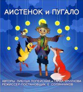 «Аистёнок и Пугало»   4+ @ Театр кукол