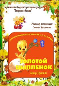 «Золотой цыпленок»   3+ @ Театр кукол