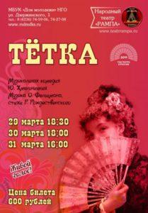 """ТЁТКА, музыкальная комедия @ Дом молодежи, народный театр """"Рампа"""""""