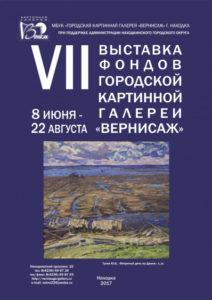 VII выставка фондов городской картинной галереи @ Вернисаж