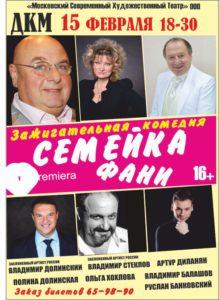 """Зажигательная комедия """"Семейка Фани"""" @ ДКМ"""