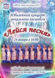 """Юбилейный концерт вокального ансамбля """"Лейся песня"""" @ Дом молодежи"""