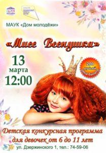 """Конкурс """"Мисс Веснушка"""" @ Дом молодежи"""