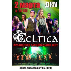 Ирландское танцевальное шоу CELTICA @ ДКМ