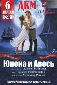 ЮНОНА И АВОСЬ, рок опера Алексея Рыбникова @ ДКМ