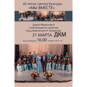 Мы Вместе; Диана Иванькова в  сопровождении оркестра ; концерт @ ДКМ