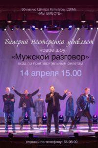 МУЖСКОЙ РАЗГОВОР; новое шоу Валерия Нестеренко @ ДКМ