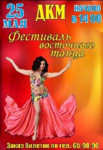 Фестиваль восточного танца; гала-концерт @ ДКМ