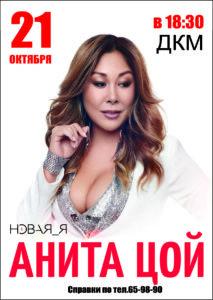Новая Анита Цой; концерт @ ДКМ