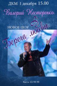 Берега любви; новое шоу Валерия Нестеренко @ ДКМ