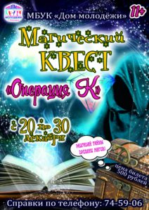 Магический квест ОПЕРАЦИЯ К  11+ @ Дом молодежи
