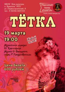 ТЁТКА, музыкальная комедия @ Дом культуры пос.Врангель