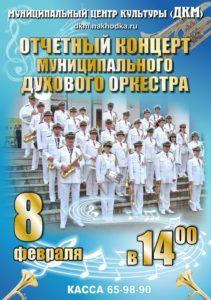 Отчетный концерт муниципального духового оркестра @ ДКМ