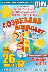 СОЗВЕЗДИЕ ДОШКОЛЯТ; конкурс фестиваль детского творчества @ ДКМ
