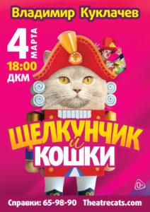 Щелкунчик и кошки; шоу Владимира Куклачева @ дкм