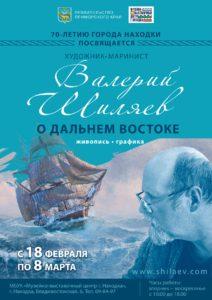 О Дальнем Востоке; выставка художника Валерия Шиляева к 70-летию @ Музейно-выставочный центр