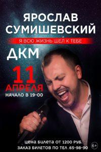 Я ВСЮ ЖИЗНЬ ШЕЛ К ТЕБЕ; концерт Ярослава Сумишевского @ Дкм