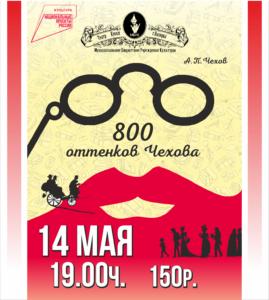 800 оттенков Чехова; премьера спектакля @ Театр кукол